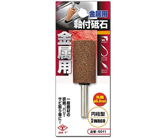 ダイヤティー 丸軸付砥石 金属用 円柱  6011