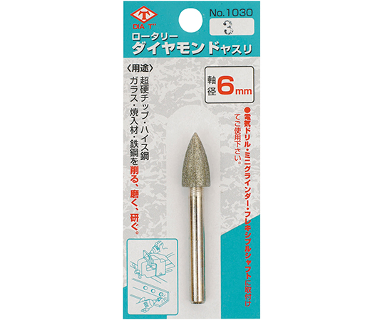 [取扱停止]ダイヤティー 6mm丸軸ロータリーダイヤモンドヤスリ 円錐タイコ型  1030-3