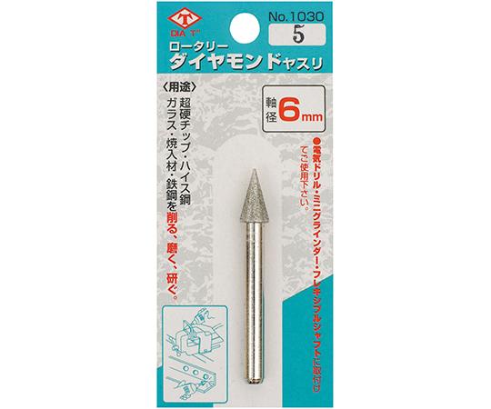ダイヤティー 6mm丸軸ロータリーダイヤモンドヤスリ 円錐型 小  1030-5