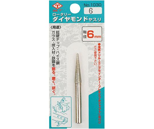 ダイヤティー 6mm丸軸ロータリーダイヤモンドヤスリ円錐型 長  1030-6