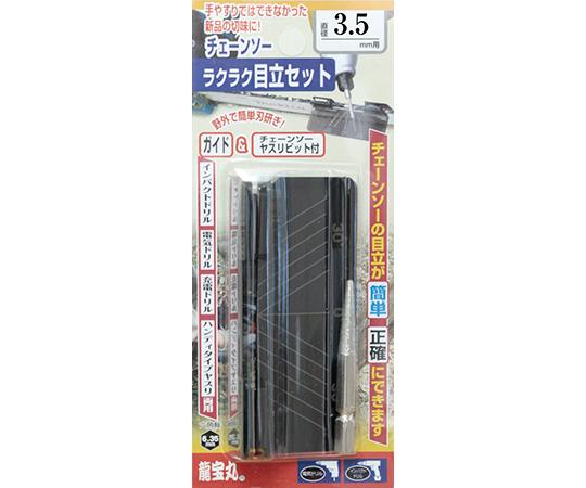 [取扱停止]龍宝丸 チェーンソーらくらく目立セット 3.5mm  1038
