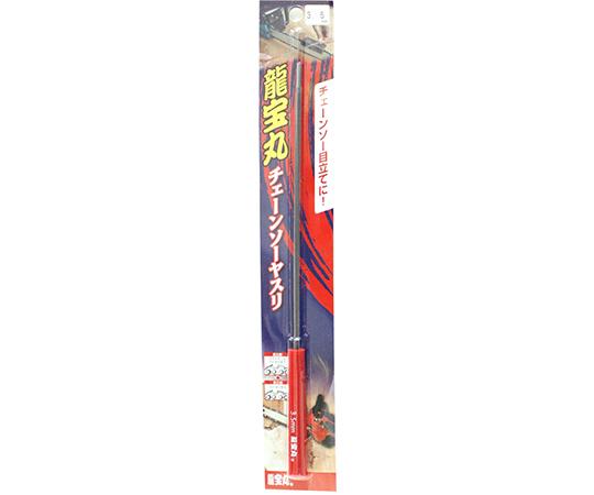 [取扱停止]龍宝丸 チェーンソーやすり 棒タイプ 3.5mm  1002-35