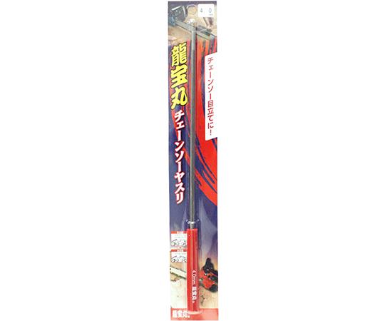 [取扱停止]龍宝丸 チェーンソーやすり 棒タイプ 4.0mm  1002-40
