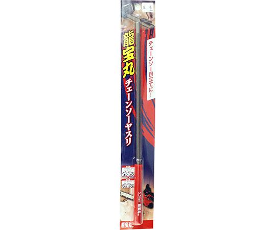 [取扱停止]龍宝丸 チェーンソーやすり 棒タイプ 5.5mm  1002-55