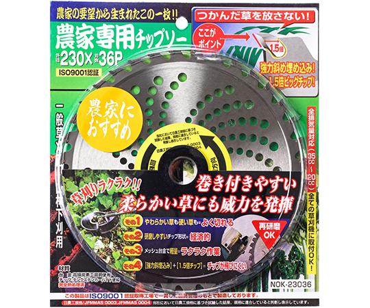 [取扱停止]ダイヤティー 農家専用チップソー 230×36P  NOK-23036