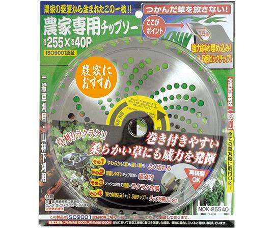 [取扱停止]ダイヤティー 農家専用チップソー 255×40P  NOK-25540