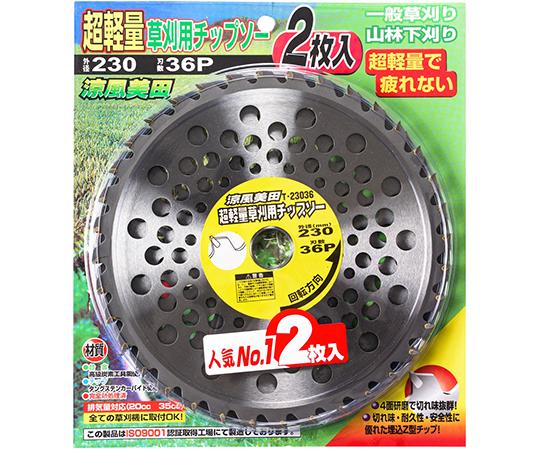 [取扱停止]ダイヤティー 涼風美田 超軽量草刈チップソー 230×36P  T-23036