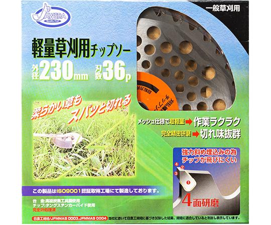 ジョーズダ 軽量草刈チップソー 230×36P  JD-23036