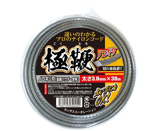 極太ナイロンコード3.0mm ノコギリ刃 金属パウダー含有 30m  HTN24