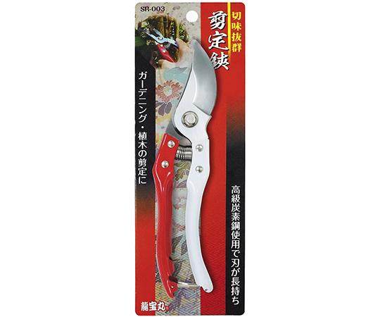 龍宝丸 剪定鋏  SR-003