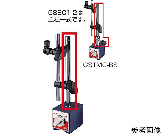 マグネットスタンド用支柱 GSSC1シリーズ