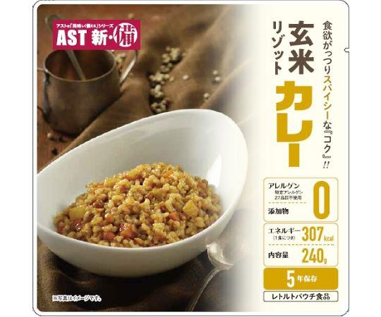 111718 玄米リゾットカレー 25食