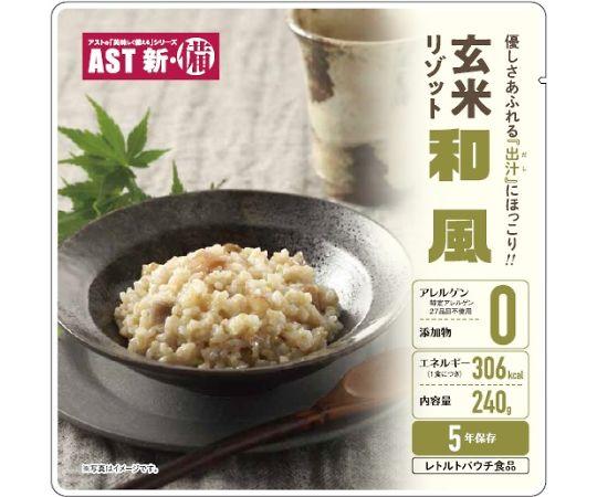 111722 玄米リゾット 和風 25食