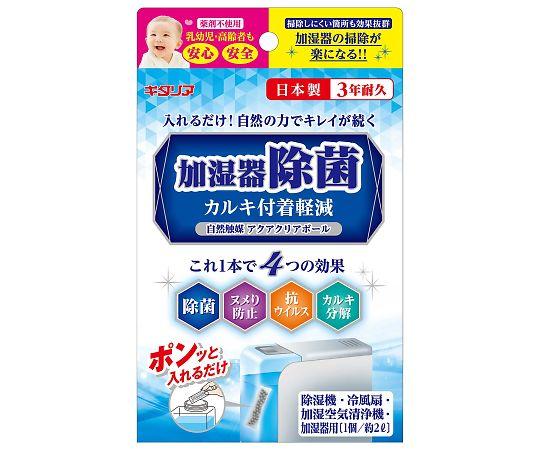 ACB-15 加湿器除菌 クリアボール