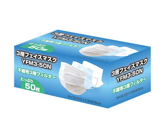 YFM3-50N フェイスマスク 50枚