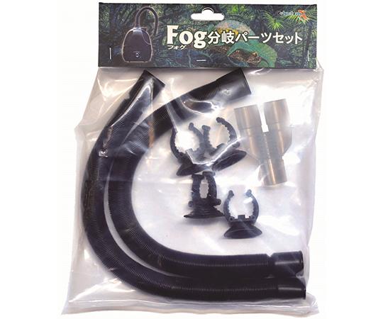 加湿器 Fog 分岐パーツセット