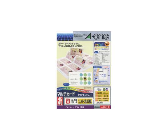 マルチカード インクジェットプリンタ専用紙 クリアエッジタイプ A4判 名刺サイズ