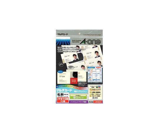 マルチカード インクジェットプリンタ専用紙 両面クリアエッジタイプ アイボリー A4判 名刺サイズ