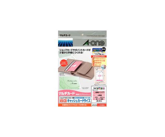 マルチカード 各種プリンタ兼用紙 白無地 A4判 4面 ショップ・ポイントカード用