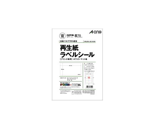 再生紙ラベルシール ホワイトマット紙 RLシリーズ