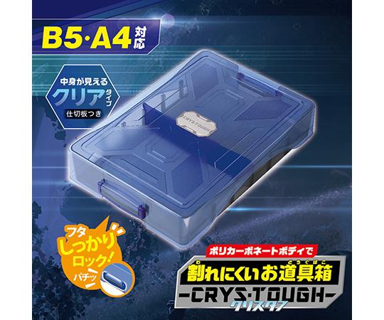割れにくいお道具 ハコクリス・タフ GS-1392シリーズ