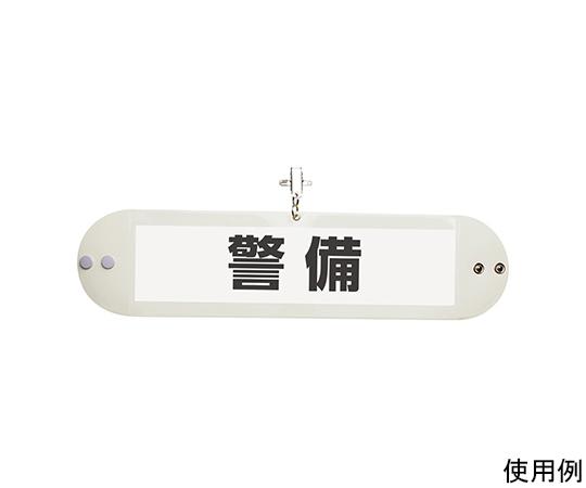 クリップ付腕章 NF-710シリーズ