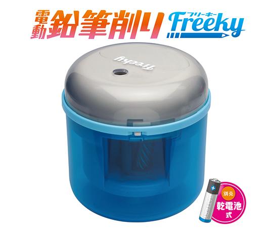 フリーキー 乾電池式電動鉛筆削り SK-4928シリーズ