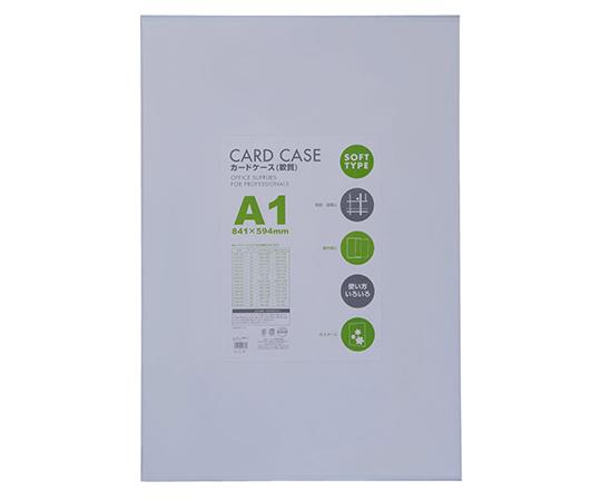 カードケース軟質 CSAシリーズ