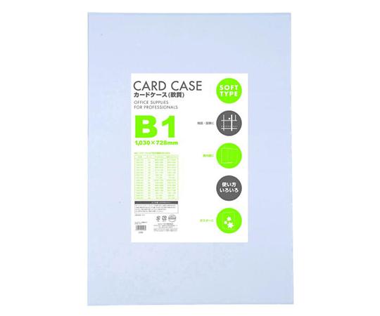 カードケース軟質 CSBシリーズ