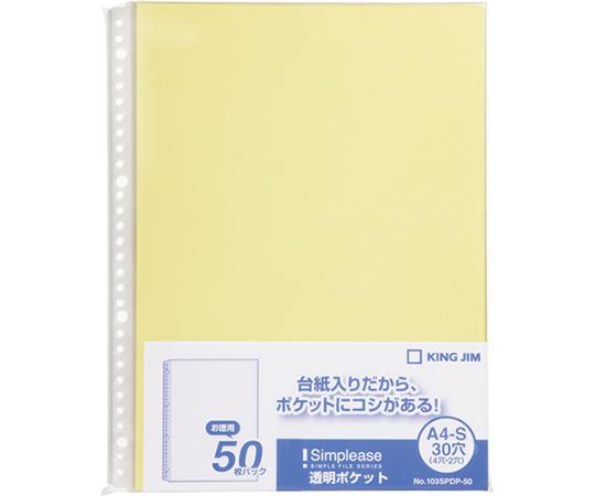 シンプリーズ 透明ポケット 50P 103SPDP-50シリーズ