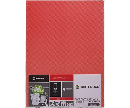 [取扱停止]ショットドックス クリアーホルダー 735SD3シリーズ
