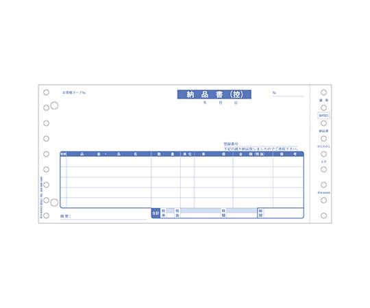 納品書 インボイス対応 BPシリーズ