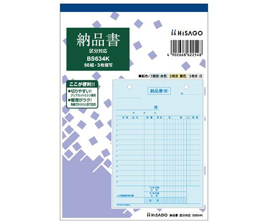 納品書 タテ 3P BS634シリーズ