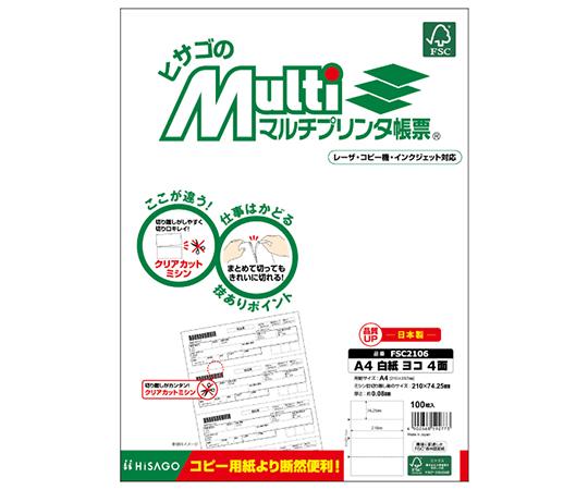 FSC森林認証紙 プリンタ帳票 A4 白紙 FSC2106シリーズ