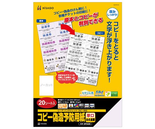 コピー偽造予防用紙 厚口 OPシリーズ