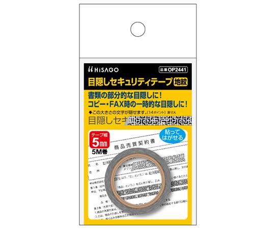 目隠しテープ 地紋 OPシリーズ