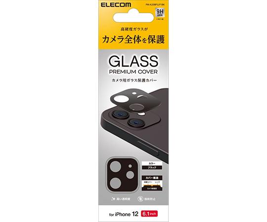 iPhone 12用カメラレンズカバー PM-A20BFLLPシリーズ