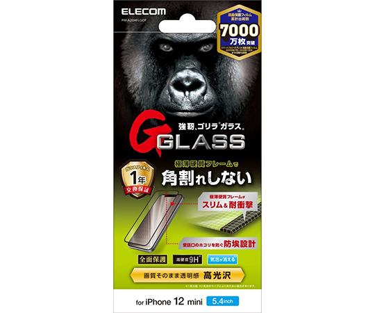 [取扱停止]iPhone 12 mini用ガラスフィルム ゴリラ 0.33mm 硬質フレーム 防塵プレート PM-A20シリーズ