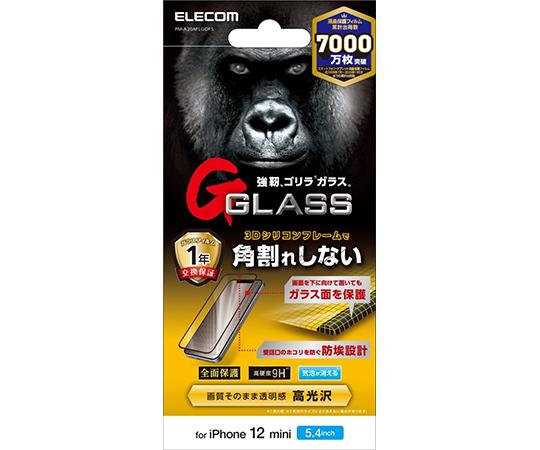[取扱停止]iPhone 12 mini用ガラスフィルム ゴリラ 0.33mm シリコンフレーム 防塵プレート PM-A20シリーズ