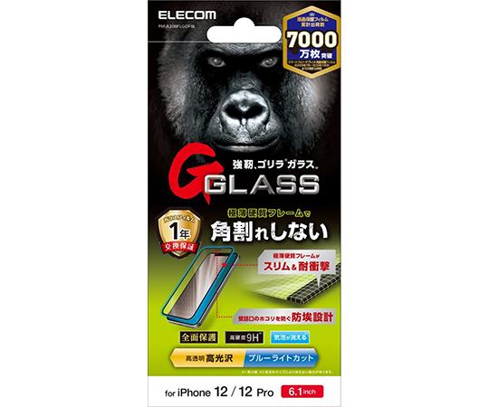 iPhone 12/iPhone 12 Pro用ガラスフィルム ゴリラ 0.33mm 硬質フレーム 防塵プレート PM-A20シリーズ