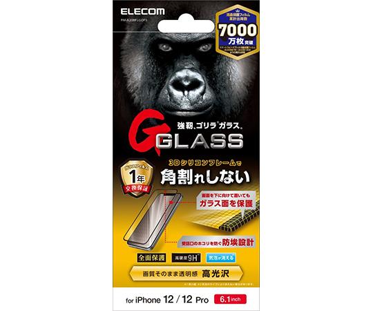 [取扱停止]iPhone 12/iPhone 12 Pro用ガラスフィルム ゴリラ 0.33mm シリコンフレーム 防塵プレート PM-A20シリーズ