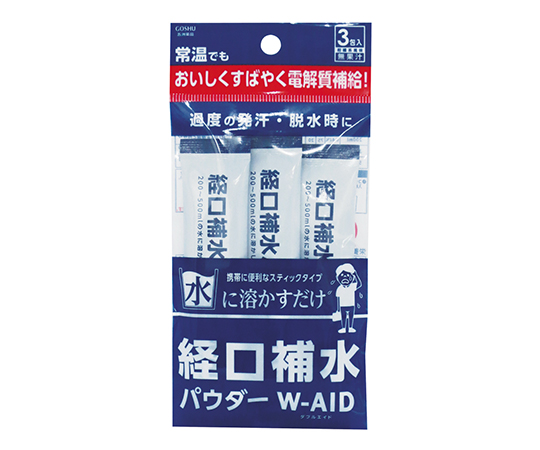 経口補水パウダー W-AID