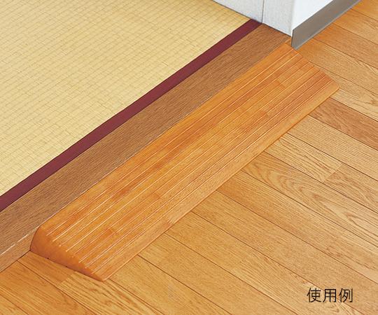 木製段差解消スロープ 800×46×14mm DX14