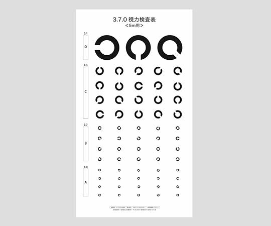 視力検査簡易セット 5m用 108-825