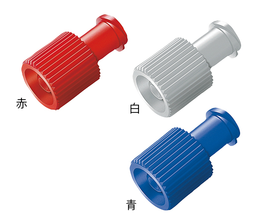 コンビキャップ (オス/メスルアー両用保護栓)