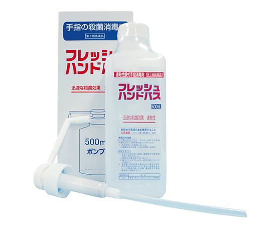 フレッシュハンドパス (手指消毒剤)