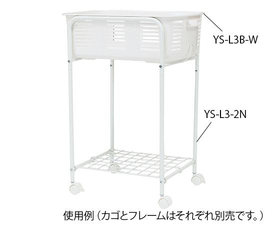脱衣ワゴン カゴ(ホワイト) YS-L3B-W