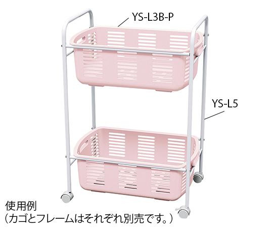 脱衣ワゴン カゴ(ピンク) YS-L3B-P