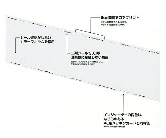 滅菌バッグ 160mm×200m HM-4003