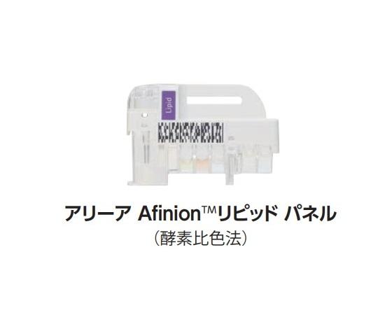 [取扱停止]アリーア Afinion リピッドパネル テストカートリッジ(15回分) 800003508
